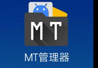 如何用mt管理器设置QQ防撤回
