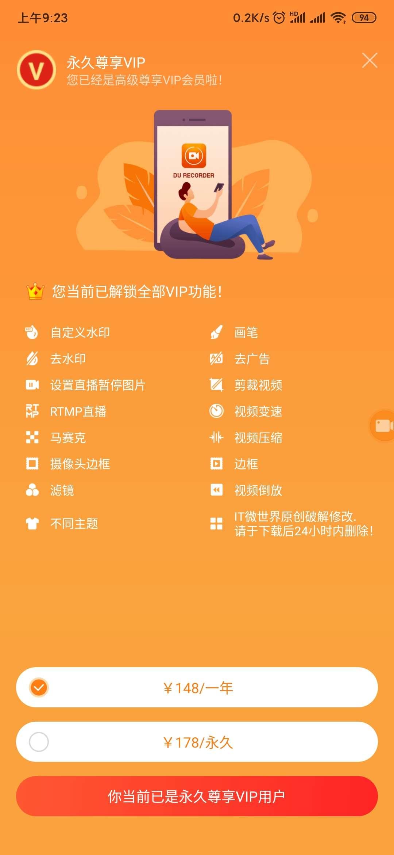 【原创修改】小熊录屏 2.2.9 最新/解锁尊享VIP