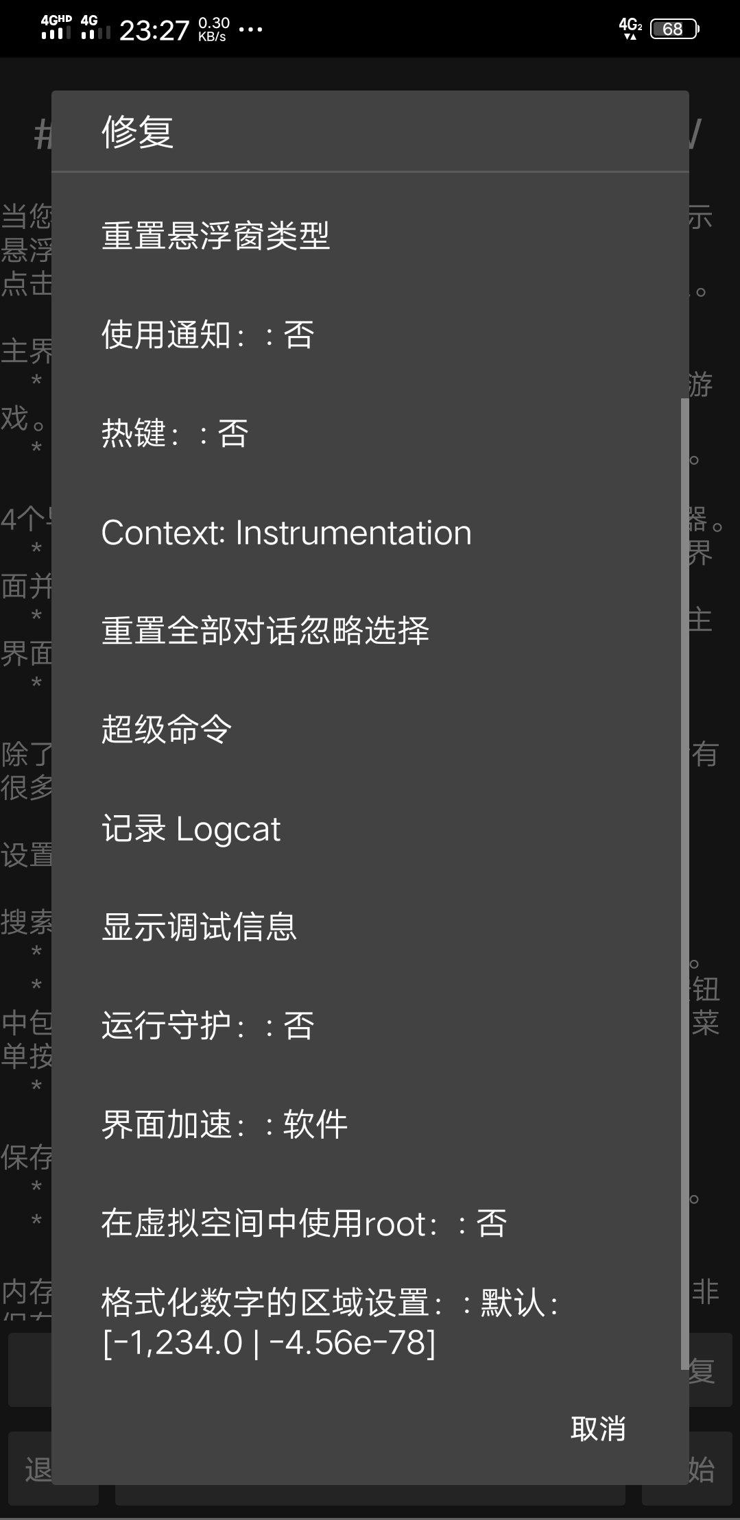 「分享」G G最新版v89.1[游戏欺骗/黑客/修改工具]