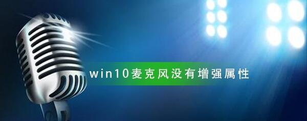 Win10麦克风没有增强属性解决教程