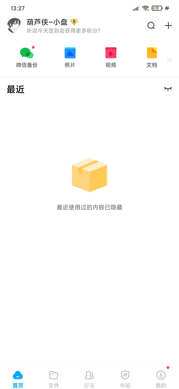 【破解】百度网盘破解版v10.0 完美不限速