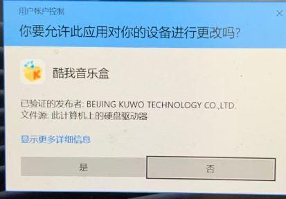 win10提示:你要允许此应用对你的设备进行更改吗