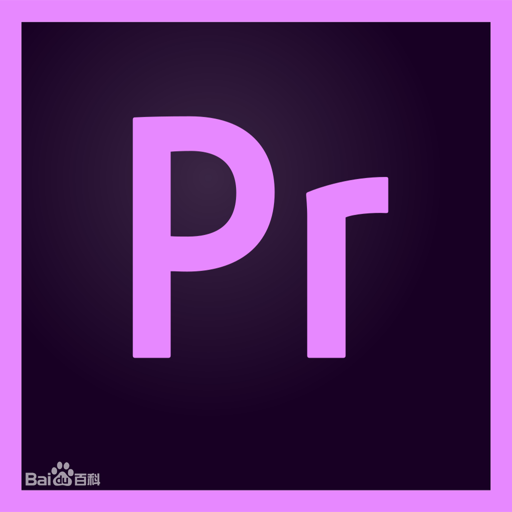 【软件分享】:Adobe PR CC 2018/2019