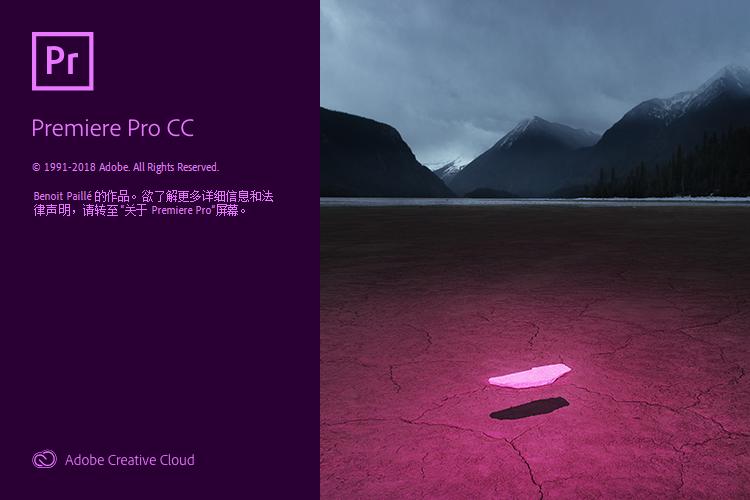 【软件分享】:Adobe PR CC 2018/2019-爱小助