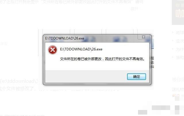 提示'文件所在的卷已被外部更改,因此打开的文件不再