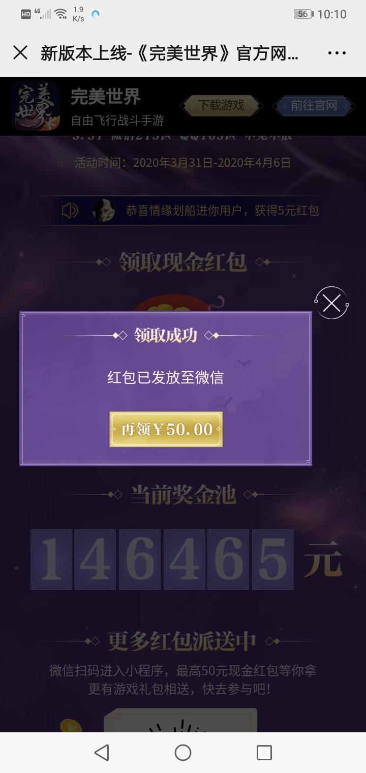 线报-「现金红包」完美世界五元红包-惠小助(52huixz.com)