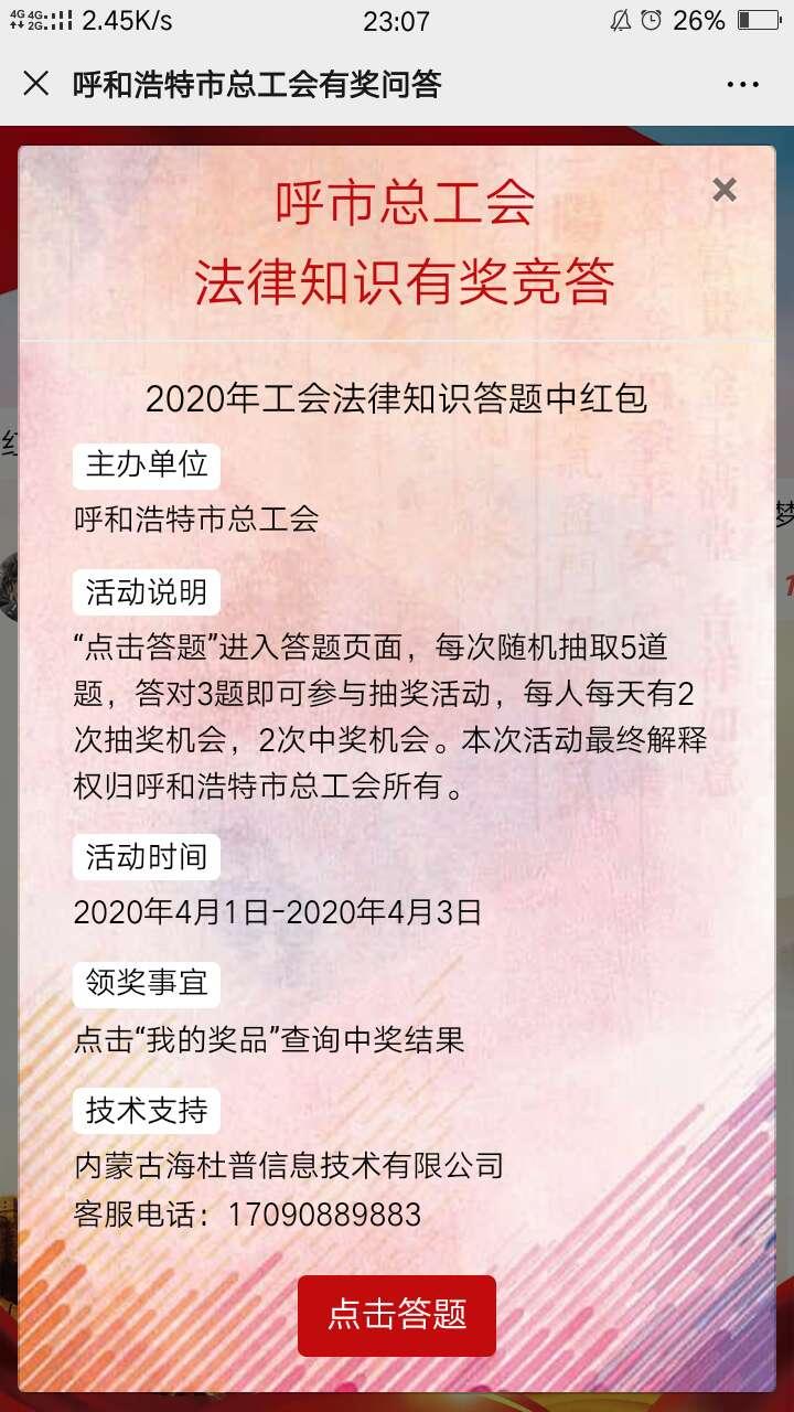 线报-「现金红包」呼和浩特市总工会答题抽红包-惠小助(52huixz.com)