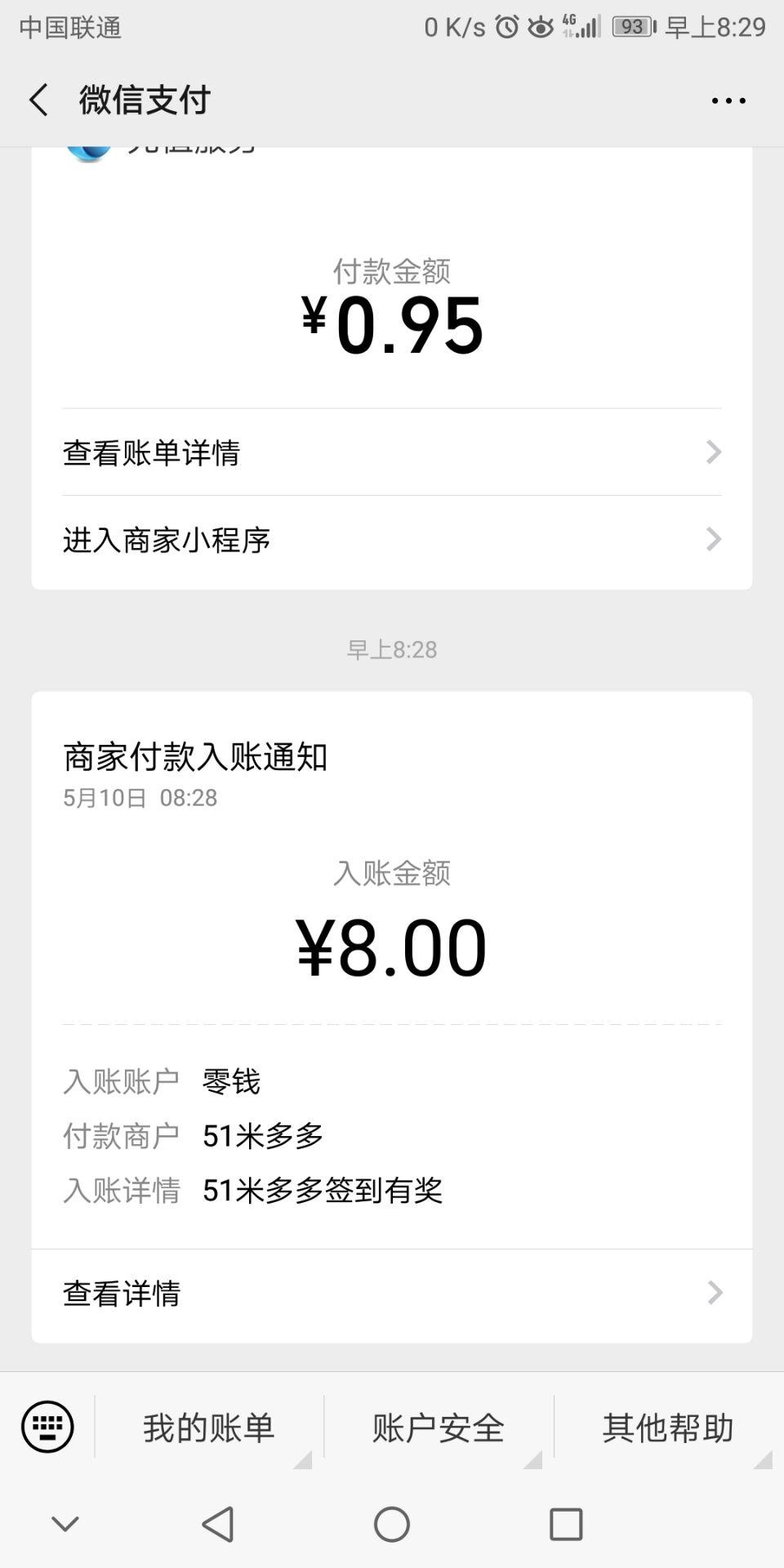【现金红包】新项目:51米多多,新一期,继续嗨主玩签到,别邀请人-100tui.cn