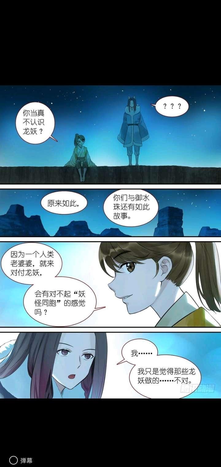 【漫画更新】狐妖小红娘第456~458话