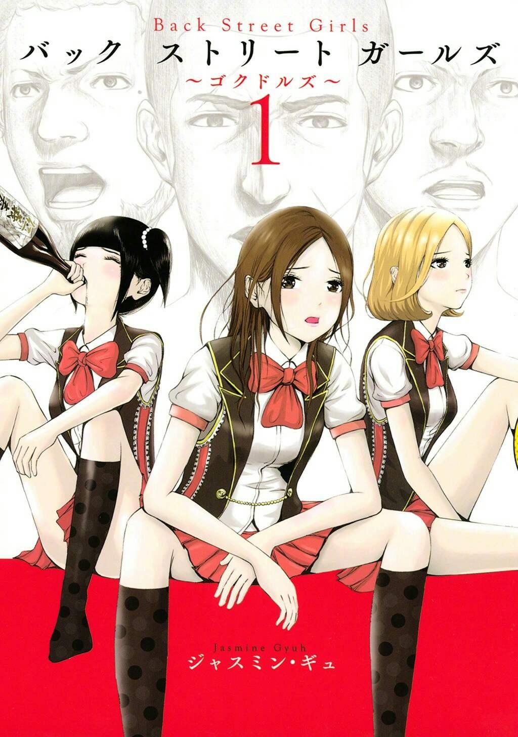 【资讯】另类偶像漫画《后街女孩》动画化决定 黑道混混秒变萌妹子