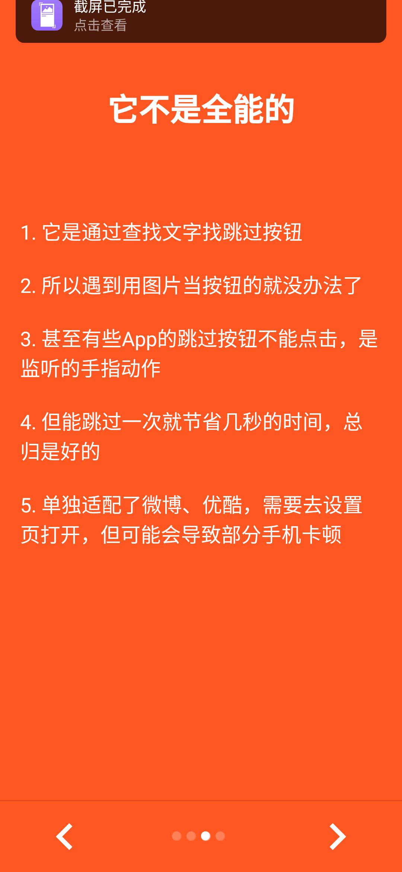 【考核】自动跳过 v2.2  可以自动跳过各种APP开头的广告-爱小助
