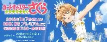 【资讯】小樱就要回来了!「魔卡少女樱透明卡牌篇」PV第二弹公开!