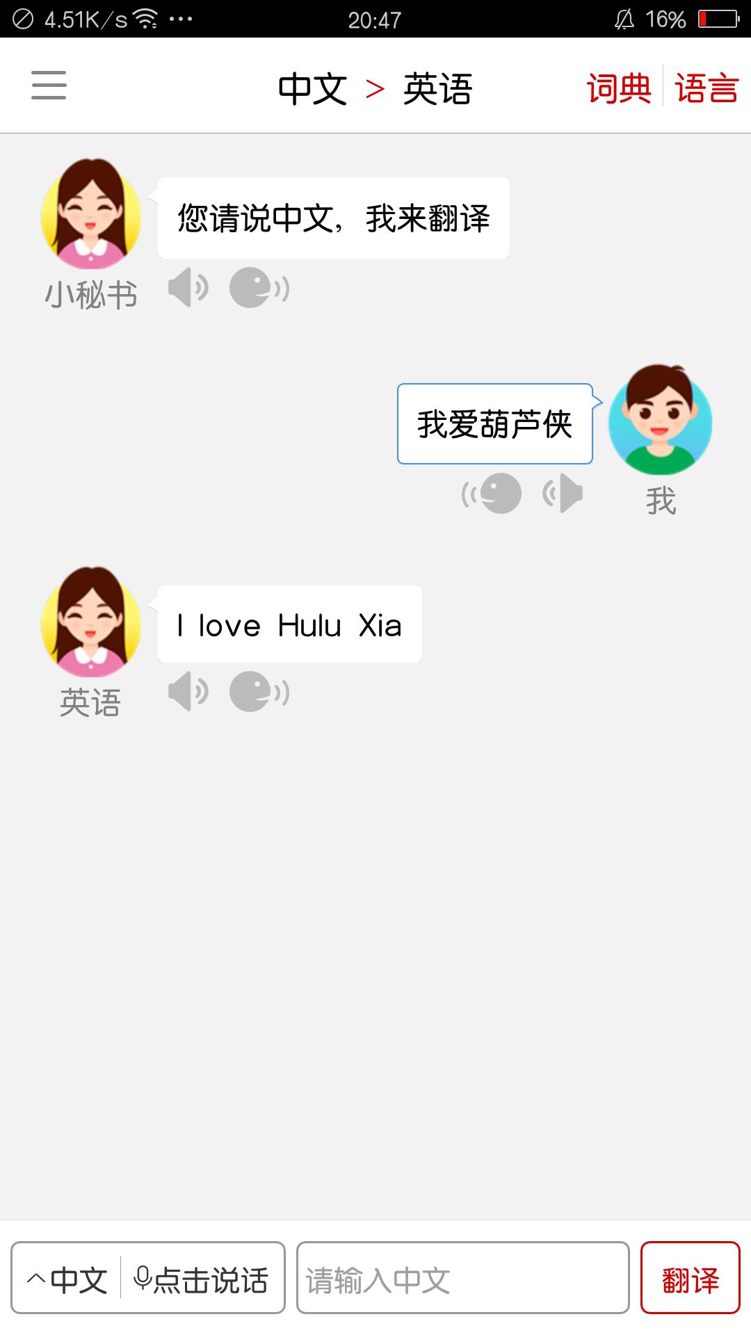 【分享】同声翻译超级版 5.0.4