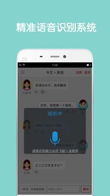 【分享】同声翻译超级版 5.0.4-爱小助