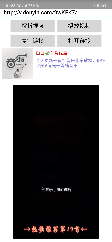 【合集】多国抖音 抖音去水印 全网音乐 万象息屏 等等-爱小助