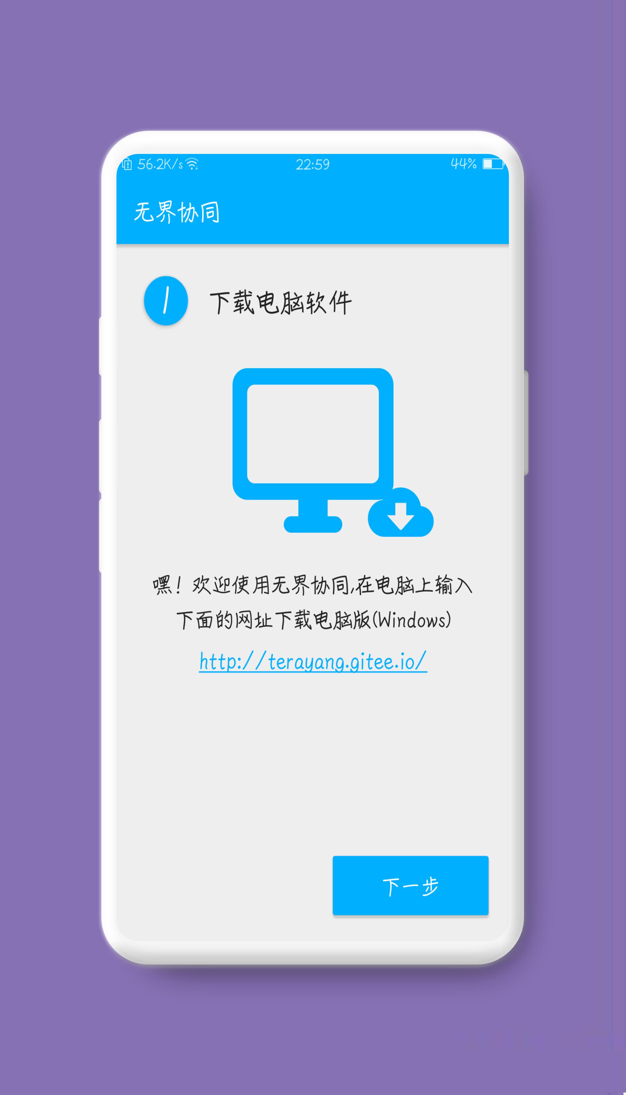 「分享」无界协同 - 多屏协同 1.0.4