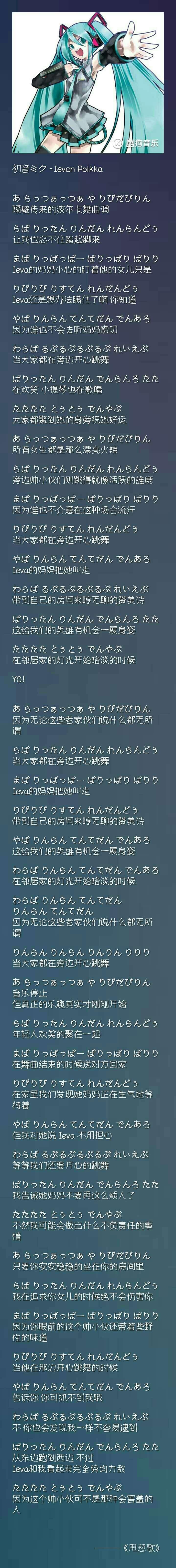 【音乐分享】甩葱歌(公主殿下),动漫界神级