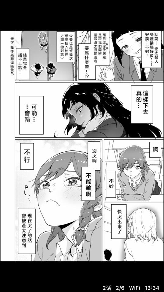 【漫画更新】败犬女主角为了赢而努力的故事漫画