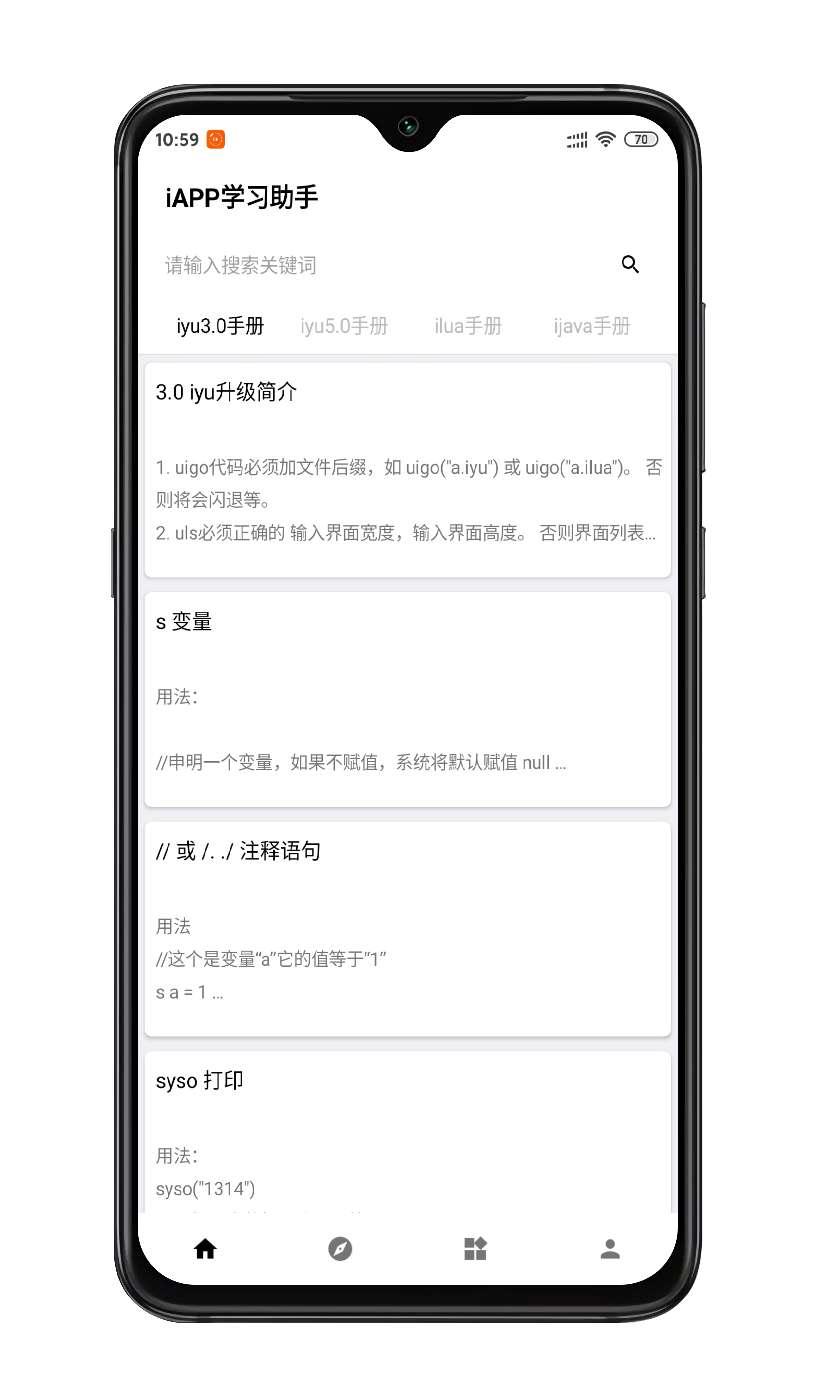 【原创】iApp学习助手v2.26