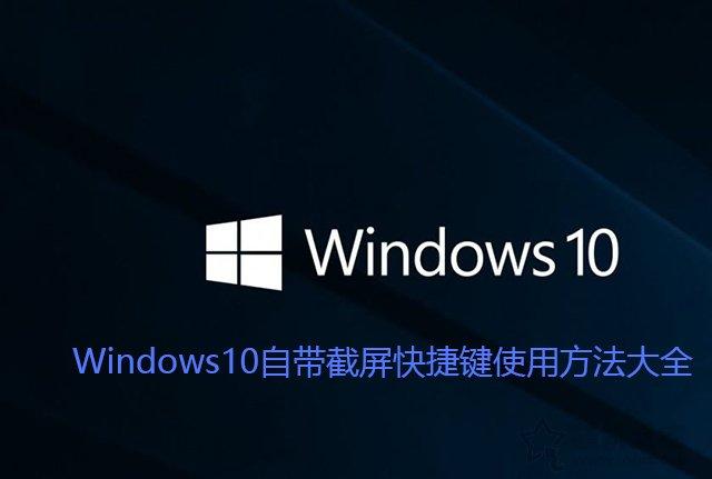 Windows10自带截屏快捷键使用方法