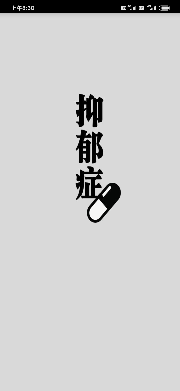 【分享】抑郁症诊断书生成器 一键生成抑郁症诊断书图片
