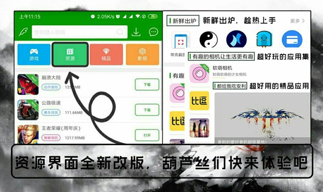 【资源分享】全民追书神器(去广版)-爱小助