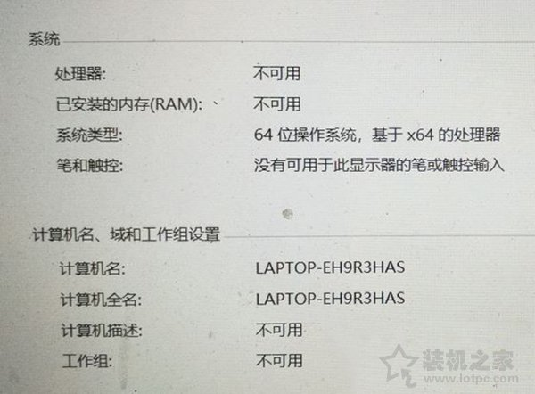 Win10电脑系统属性中显示处理器和已安装的内存不
