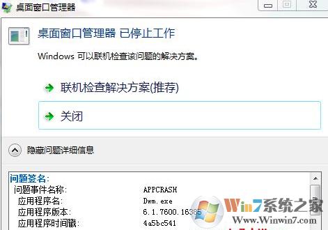 Win7系统桌面窗口管理器 已停止工作的解决方法