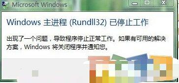 解决Windows主进程rundll32已停止,