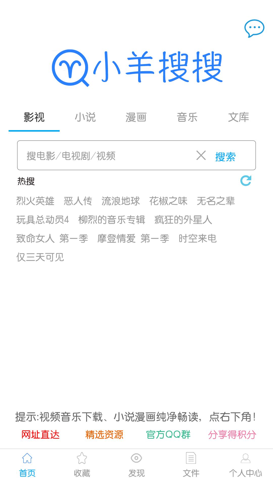 【分享】小羊搜搜 1.4.3-爱小助