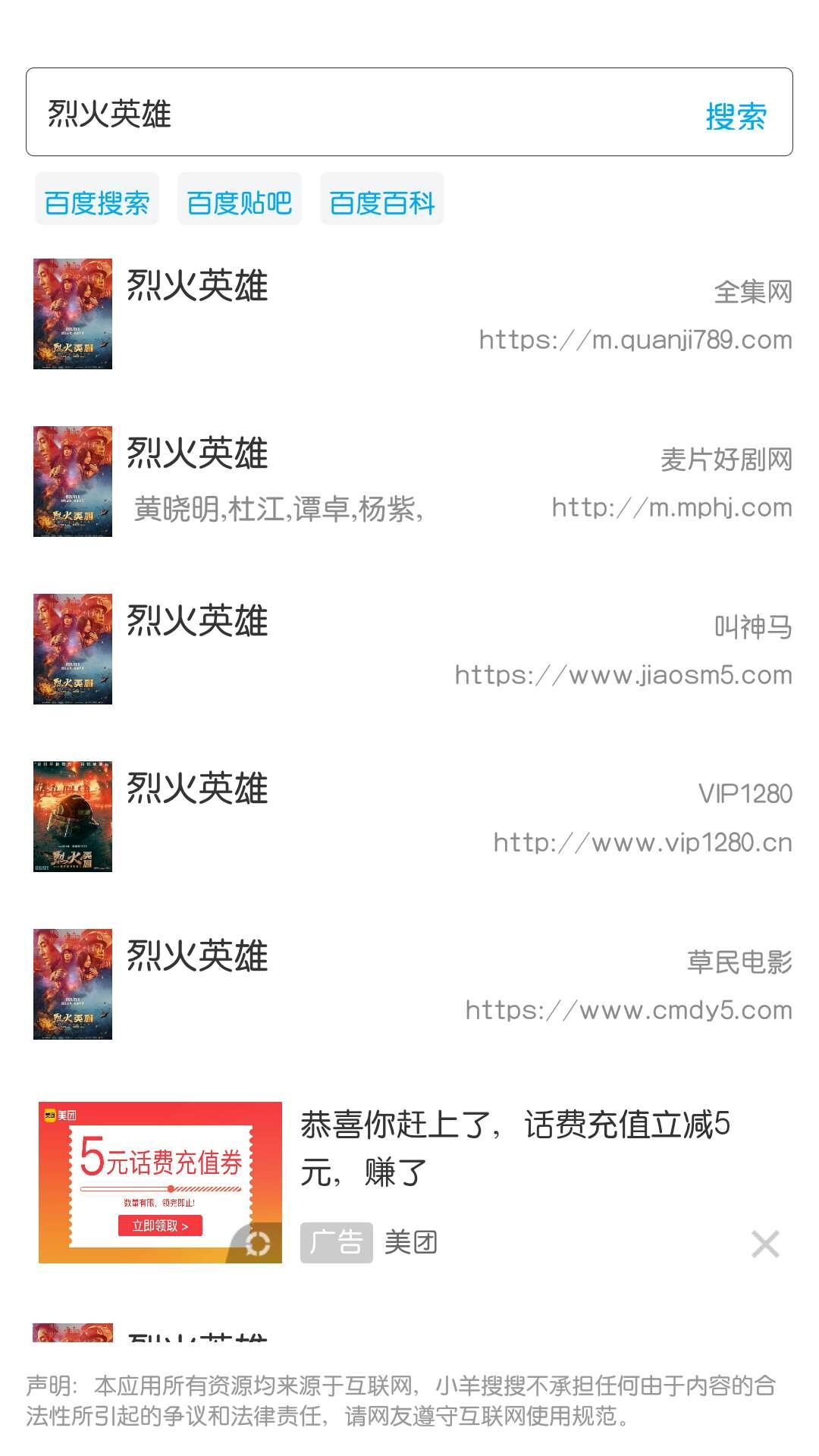 【分享】小羊搜搜 1.4.3
