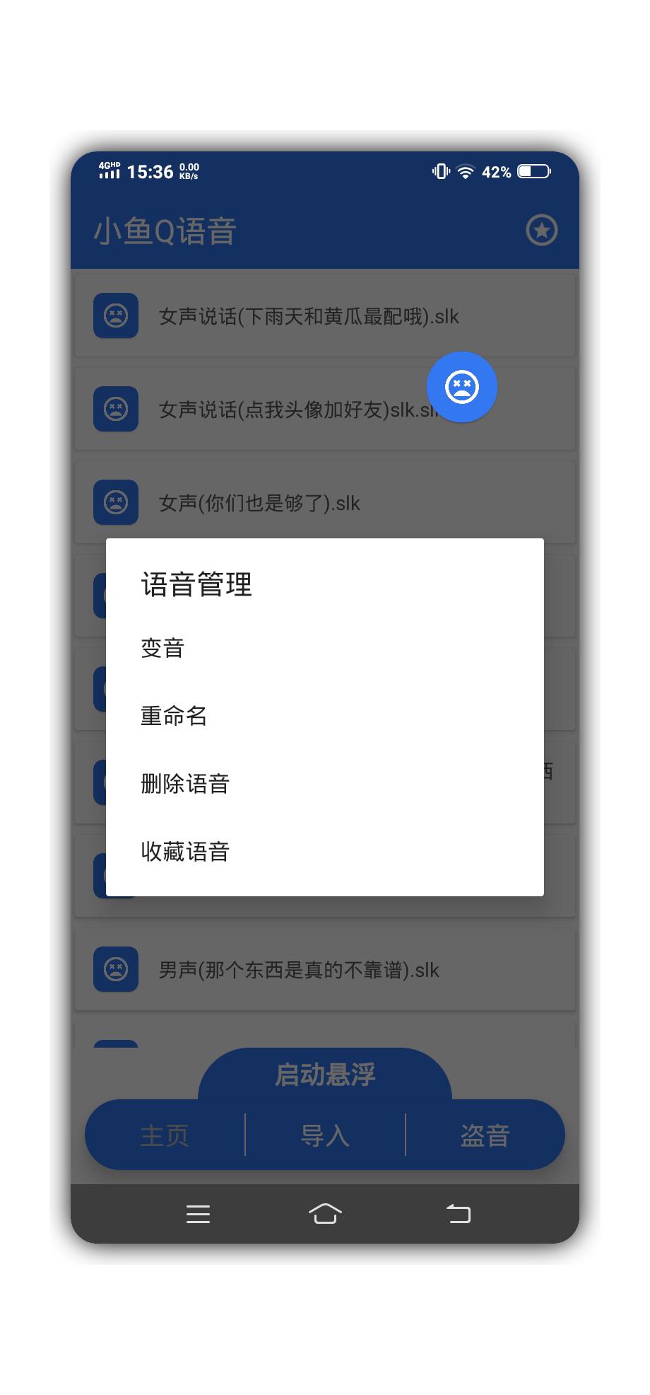 【原创开发】小鱼Q语音 1.1 QQ替换变音