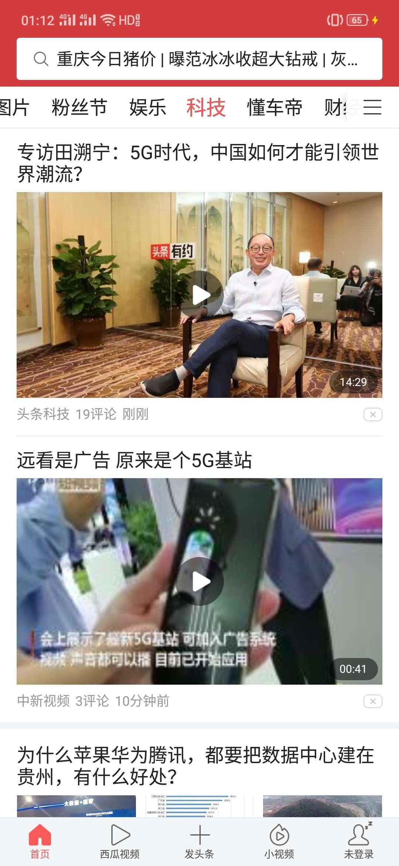 【分享】今日头条谷歌版最新版7.3.8 去广告-爱小助
