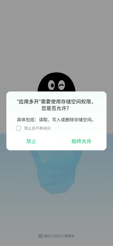 【分享】应用多开v7.8.0直装/破解/专业/中文版-爱小助