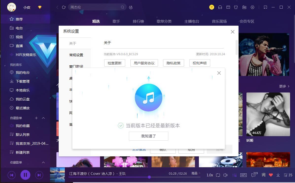【PC资源】酷我音乐最新破解版~~~-爱小助