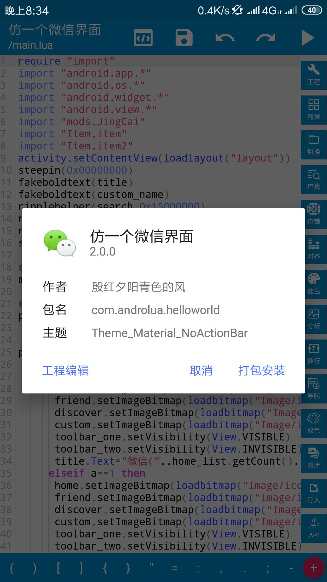 【分享】Kapp5.0 免费开发安卓应用(不是iapp破解版)-爱小助