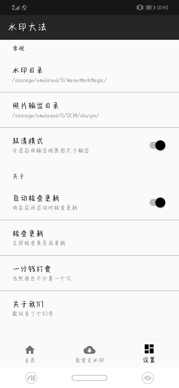 【分享】水印大师  2.1.0.3-爱小助
