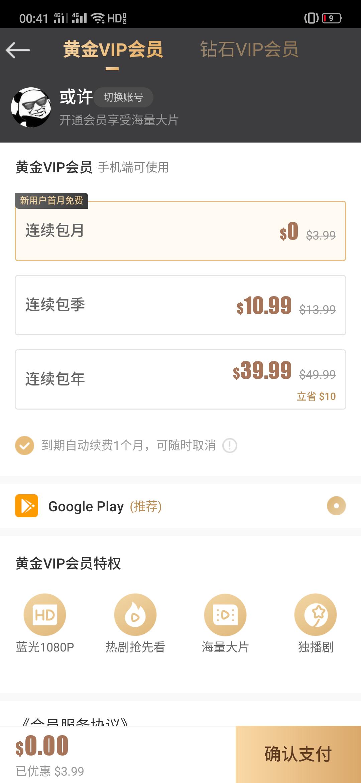 【分享】iQIYI(爱奇艺)1.6.0谷歌市场最新版 纯净无广告
