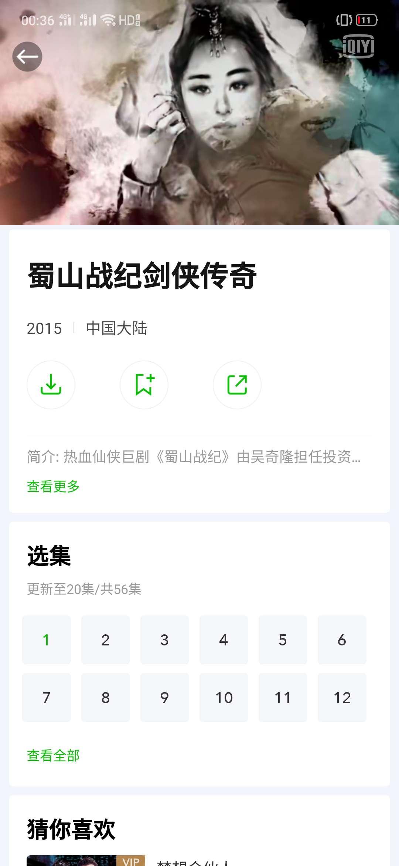 【分享】iQIYI(爱奇艺)1.6.0谷歌市场最新版 纯净无广告-爱小助