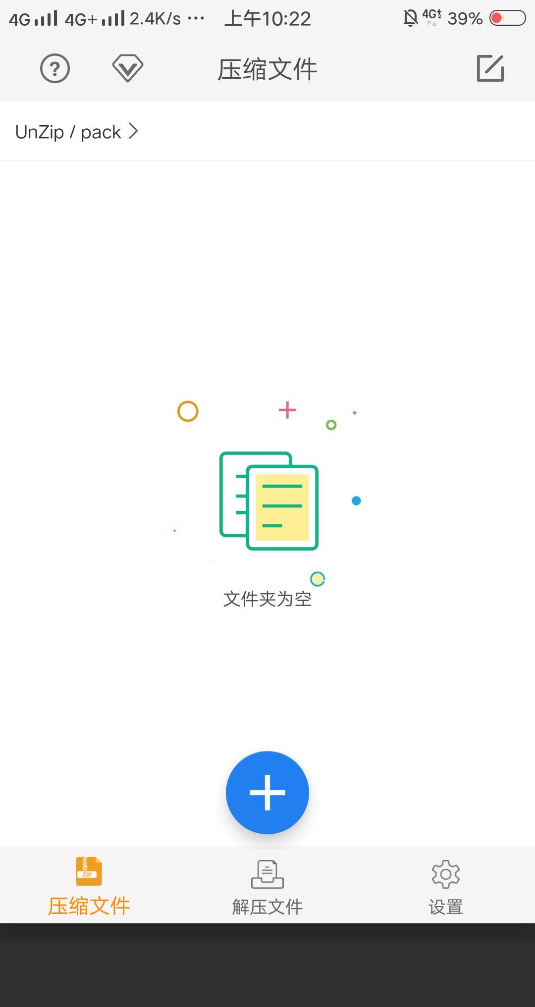 【分享】解压软件~~手机文件解压-爱小助
