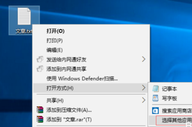 图文详解windows10文本文档打不开怎么办