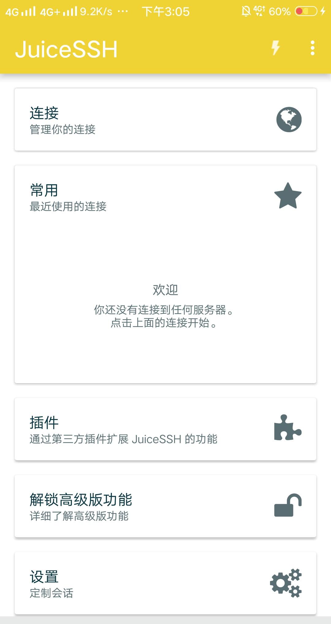 【分享】JuiceSSH是- -一个安卓终端客户端支持包括-爱小助