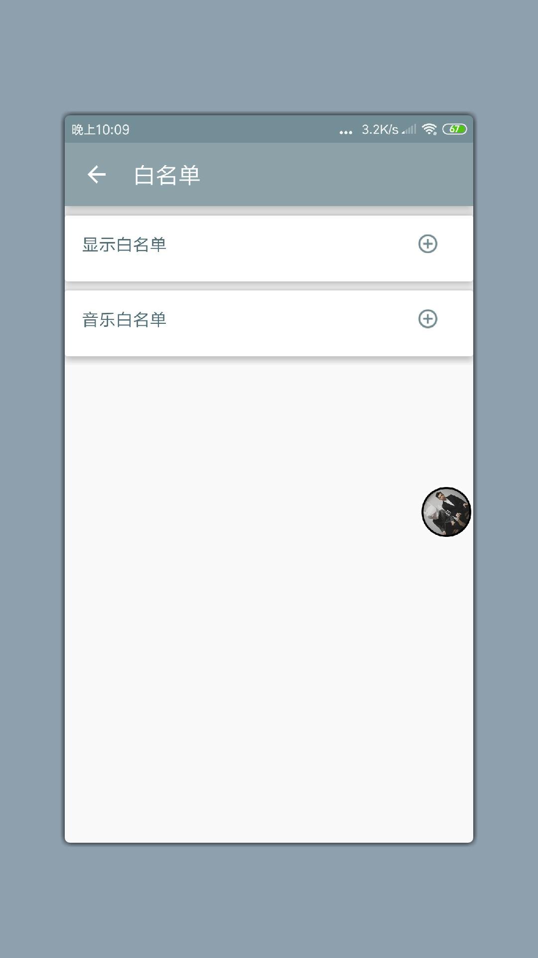 【分享】悬浮音乐控制 1.1-爱小助