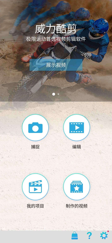 【分享】威力酷剪v3.3.1 专为运动摄影玩家量身打造的视频创作-爱小助