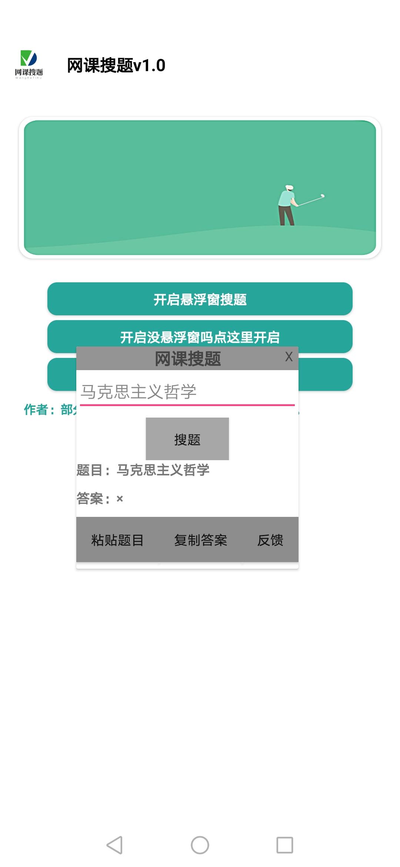 【原创开发】网课搜题v1.0悬浮窗搜题