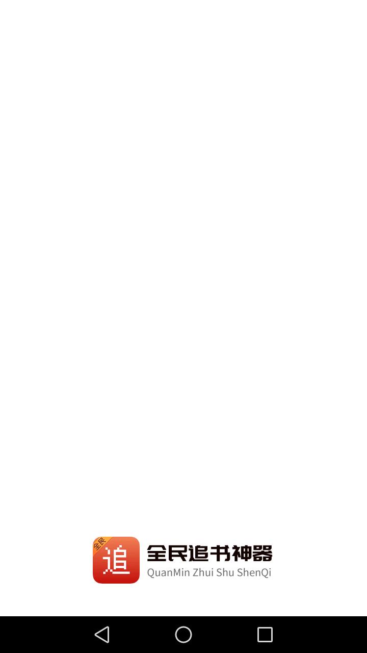 【搬砖】免费小说软件全民追书神器(去广版)