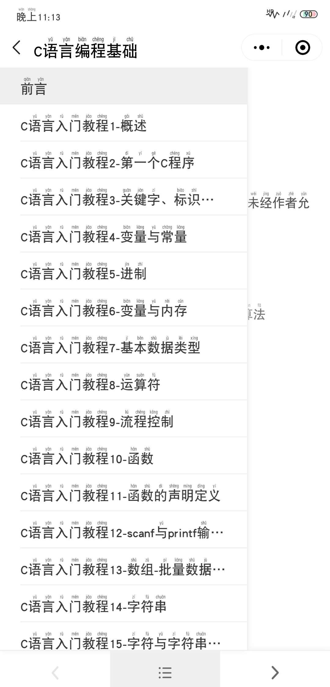 【小程序】看云阅读 在线文档阅读 微信小程序-爱小助
