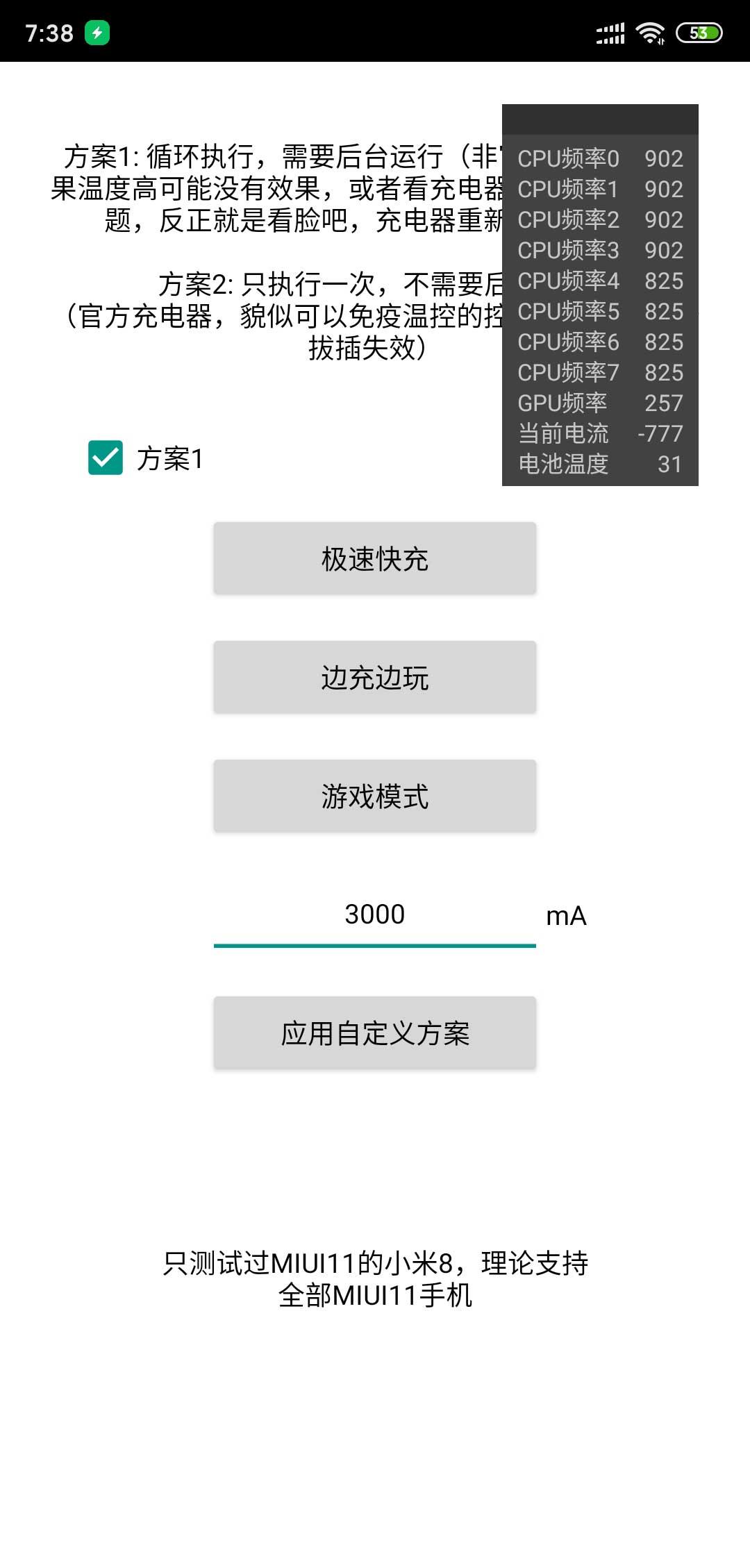 「资源分享」MIUI11快充(有多快呢?)