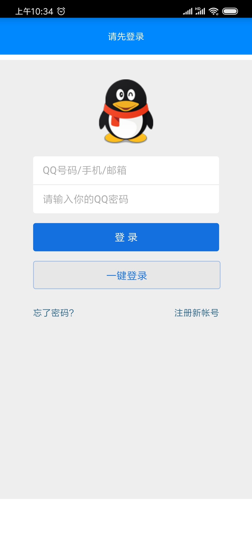 【分享】QQ手游加速助手(1.0)一键加速QQ成长天数