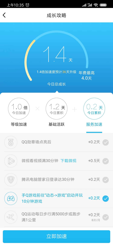 【分享】QQ手游加速助手(1.0)一键加速QQ成长天数-爱小助
